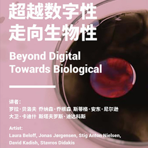 Beyond Digital  – Toward Biological